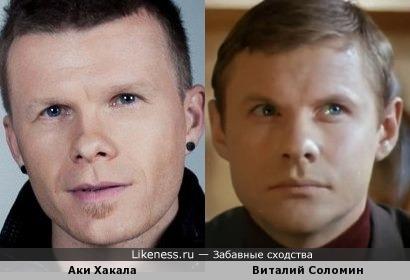 Аки Хакала и Виталий Соломин