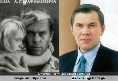 "Владимир Фролов (к/ф ""Ребенок"") и Александр Лебедь"