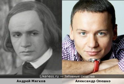 Андрей Мягков и Александр Олешко