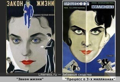 """Постеры фильмов """"Закон жизни"""