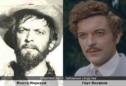 Монте Маркхэм и Гирт Яковлев