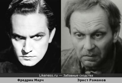 Фредрик Марч и Эрнст Романов