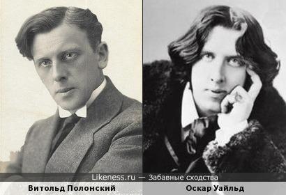 Витольд Полонский и Оскар Уайльд