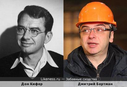 Дон Кифер и Дмитрий Бертман