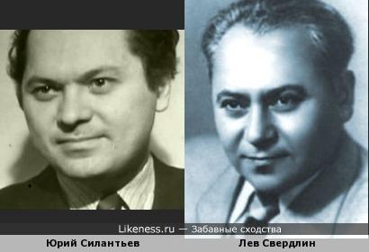 Юрий Силантьев и Лев Свердлин