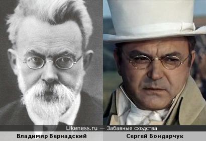 Владимир Вернадский и Сергей Бондарчук