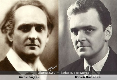Анри Боден и Юрий Яковлев