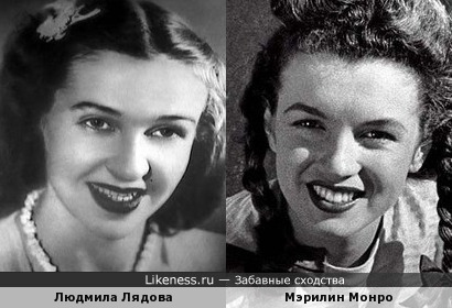 Людмила Лядова и Мэрилин Монро