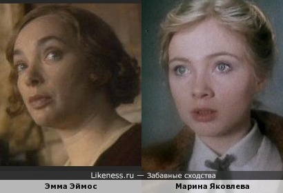 Эмма Эймос и Марина Яковлева