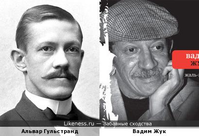 Альвар Гульстранд и Вадим Жук