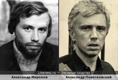Александр Миронов и Александр Политковский