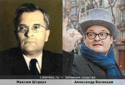 Максим Штраух и Александр Васильев