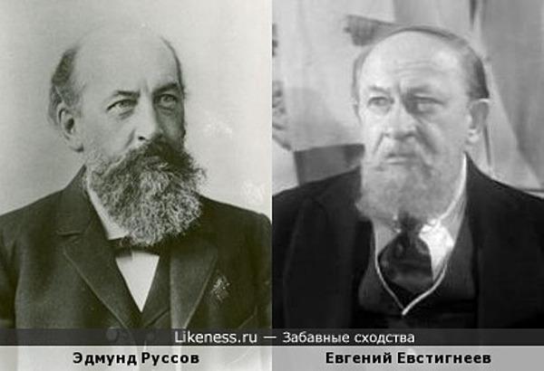 Эдмунд Руссов и Евгений Евстигнеев