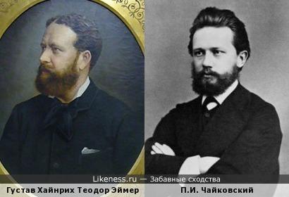 Густав Хайнрих Теодор Эймер и Петр Ильич Чайковский