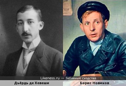 Дьёрдь (Георг) де Хевеши и Борис Новиков