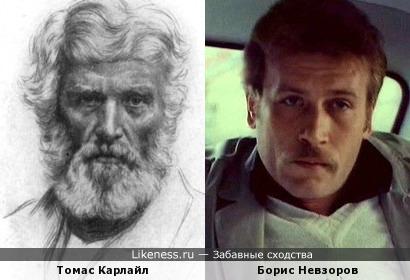 Томас Карлайл и Борис Невзоров