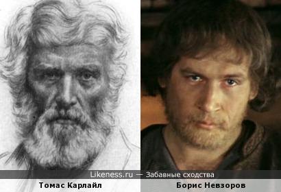 Томас Карлайл и Борис Невзоров (дубль 2)
