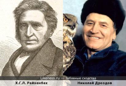 Хайнрих Готлиб Людвиг Райхенбах и Николай Дроздов