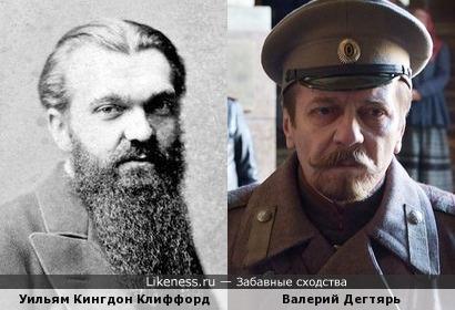 Уильям Кингдон Клиффорд и Валерий Дегтярь