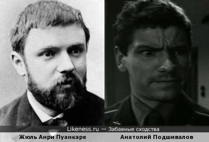 Жюль Анри Пуанкаре и Анатолий Подшивалов