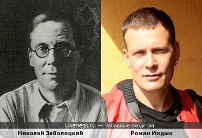 Николай Заболоцкий и Роман Индык