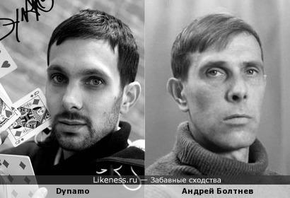 Dynamo и Андрей Болтнев