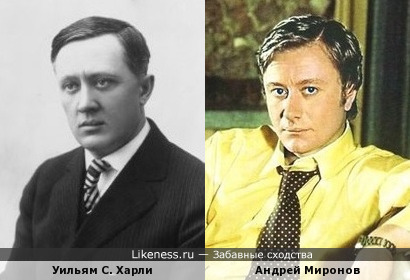 Уильям С. Харли и Андрей Миронов