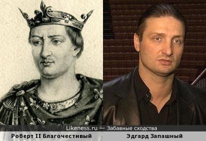 Роберт II Благочестивый (король Франции) и Эдгард Запашный