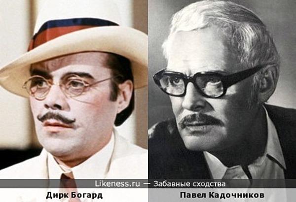 Дирк Богард и Павел Кадочников
