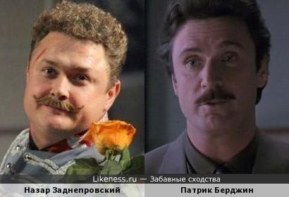 Назар Заднепровский и Патрик Берджин