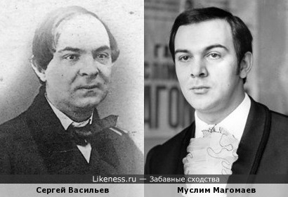 Сергей Васильев (1827-1862г.г.) и Муслим Магомаев