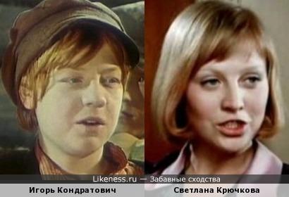 Игорь Кондратович и Светлана Крючкова