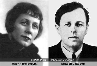 Мария Петровых и Андрей Сахаров