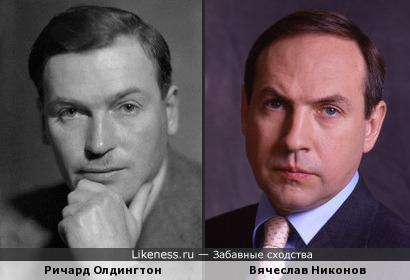 Ричард Олдингтон и Вячеслав Никонов