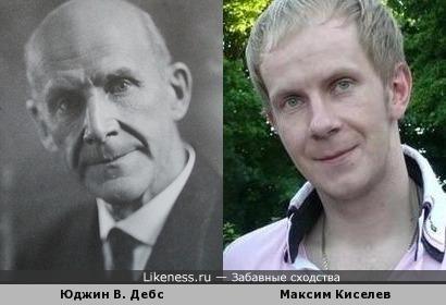 Юджин Виктор Дебс и Максим Киселев