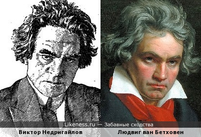 Виктор Недригайлов и Людвиг ван Бетховен