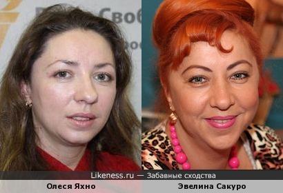 Олеся Яхно и Эвелина Сакуро