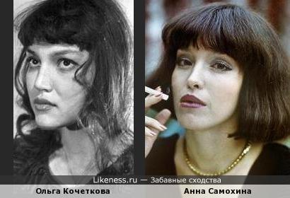 Ольга Кочеткова и Анна Самохина