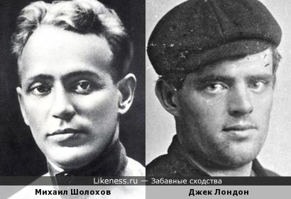 Михаил Шолохов и Джек Лондон