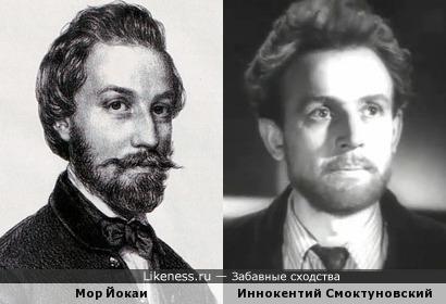 Мор Йокаи и Иннокентий Смоктуновский