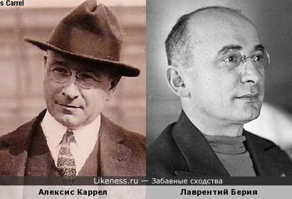Алексис Каррел и Лаврентий Берия