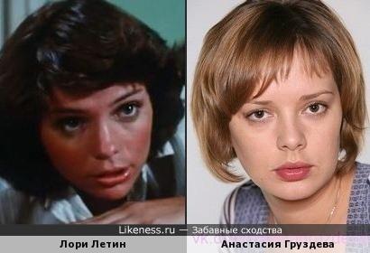 Лори Летин и Анастасия Груздева
