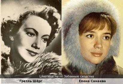 Гретль Шёрг и Елена Санаева