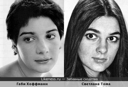 Габи Хоффманн и Светлана Тома
