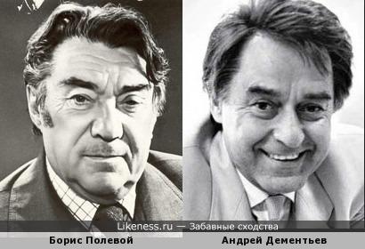 Борис Полевой и Андрей Дементьев