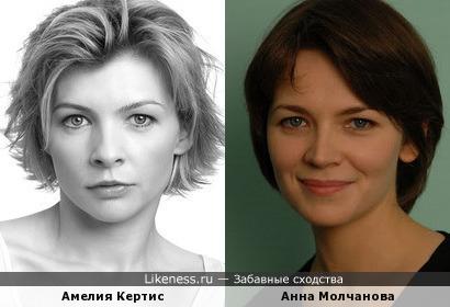 Амелия Кертис и Анна Молчанова