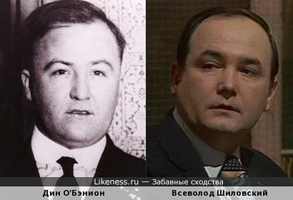Дин О'Бэнион и Всеволод Шиловский