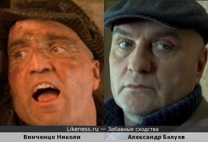 Винченцо Николи и Александр Балуев