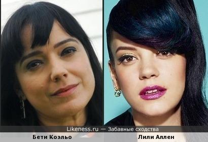 Бети Коэльо и Лили Аллен