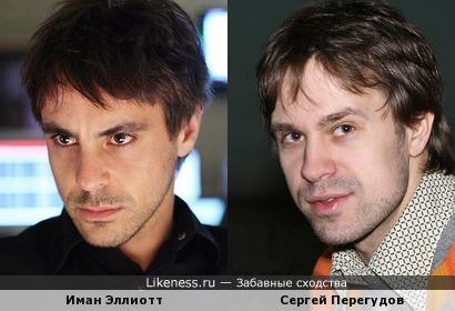 Иман Эллиотт и Сергей Перегудов